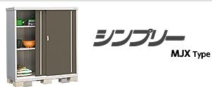 シンプリー MJN Type