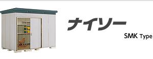 ナイソー SMK Type